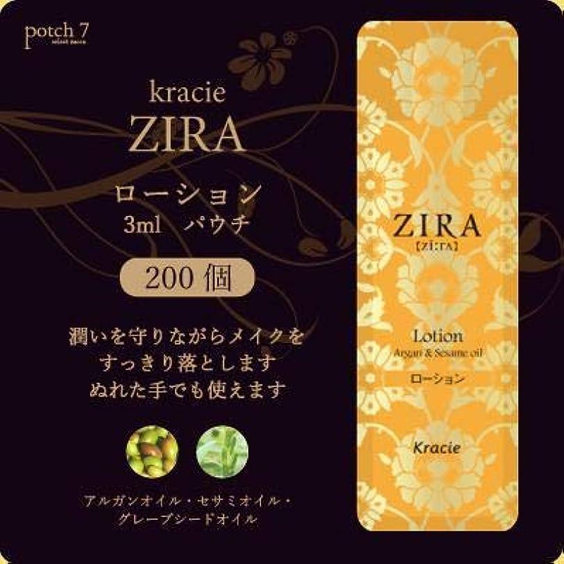 同様にペダル満員Kracie クラシエ ZIRA ジーラ ローション 化粧水 パウチ 3ml 200個入