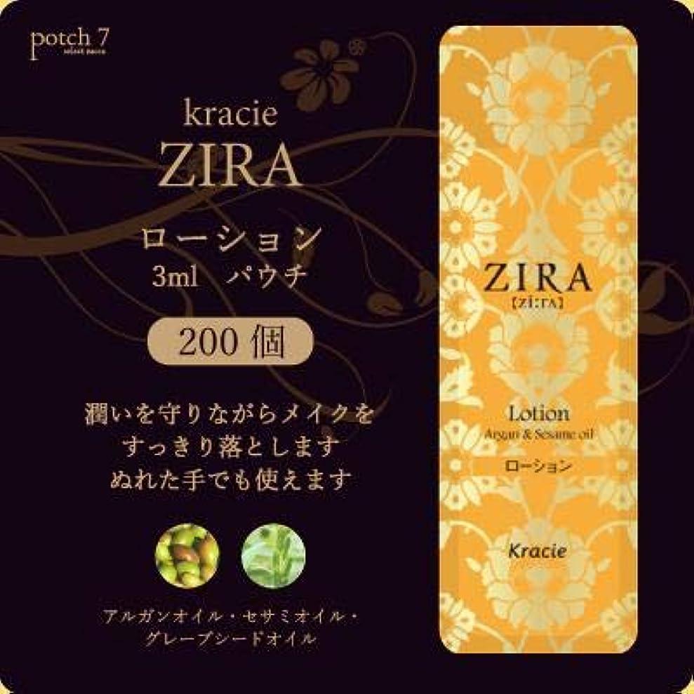 ネーピア脱走日付Kracie クラシエ ZIRA ジーラ ローション 化粧水 パウチ 3ml 200個入