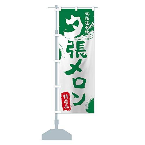 夕張メロン のぼり旗 サイズ選べます(ジャンボ90x270cm 左チチ)