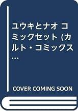 ユウキとナオ コミックセット (カルト・コミックス sweetセレクション) [マーケットプレイスコミックセット]