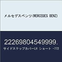 メルセデスベンツ(MERCEDES BENZ) サイドステップカバーLH ショート -772 22269804549999.