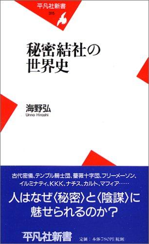 秘密結社の世界史 (平凡社新書)の詳細を見る