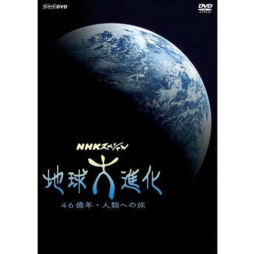 NHKスペシャル 地球大進化 46億年・人類への旅 DVD-BOX1 全3枚+DVD-BOX2 全3枚(新価格)
