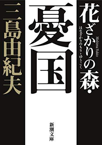 花ざかりの森・憂国 (新潮文庫)