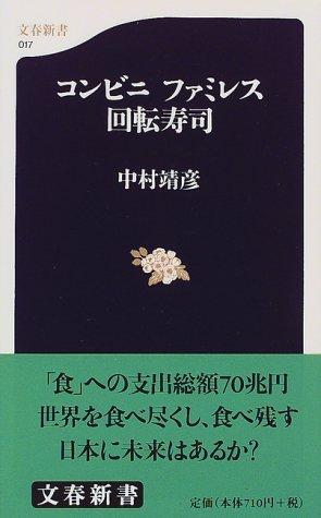 コンビニ ファミレス 回転寿司 (文春新書)