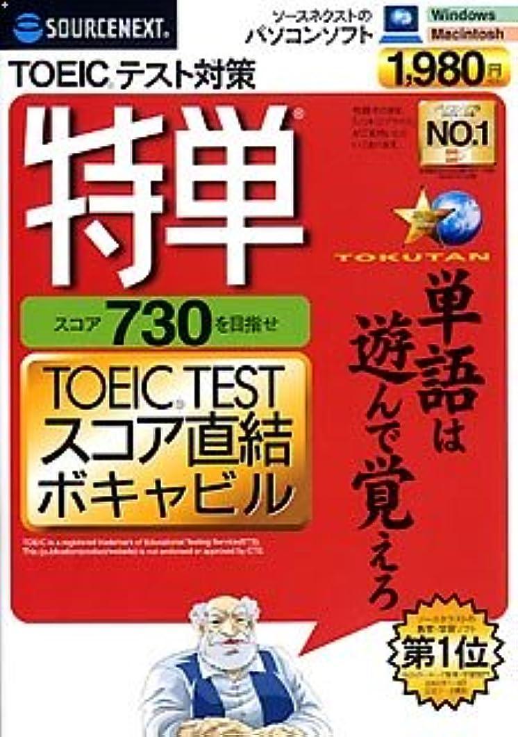 希望に満ちた東部次特単 730 TOEIC TESTスコア直結ボキャビル (スリムパッケージ版)