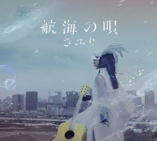 【Amazon.co.jp限定】航海の唄 (初回生産限定盤) (DVD付) (Amazon.co.jp限定絵柄A4サイズクリアファイル付)