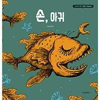 サイコだけど大丈夫 絵本【手アンコウ】キム・スヒョン、ソ・イェジ、オ・ジョンセ 童話シリーズ 韓国書籍