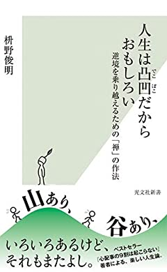 人生は凸凹だからおもしろい 逆境を乗り越えるための「禅」の作法 (光文社新書 1085)