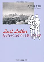 I have thought much of you Last Letter (2013) ISBN: 4286129659 [Japanese Import]