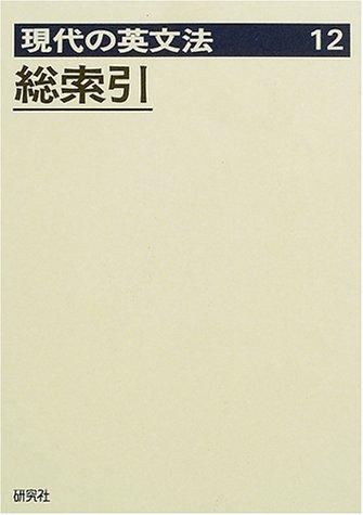 現代の英文法 (第12巻)の詳細を見る