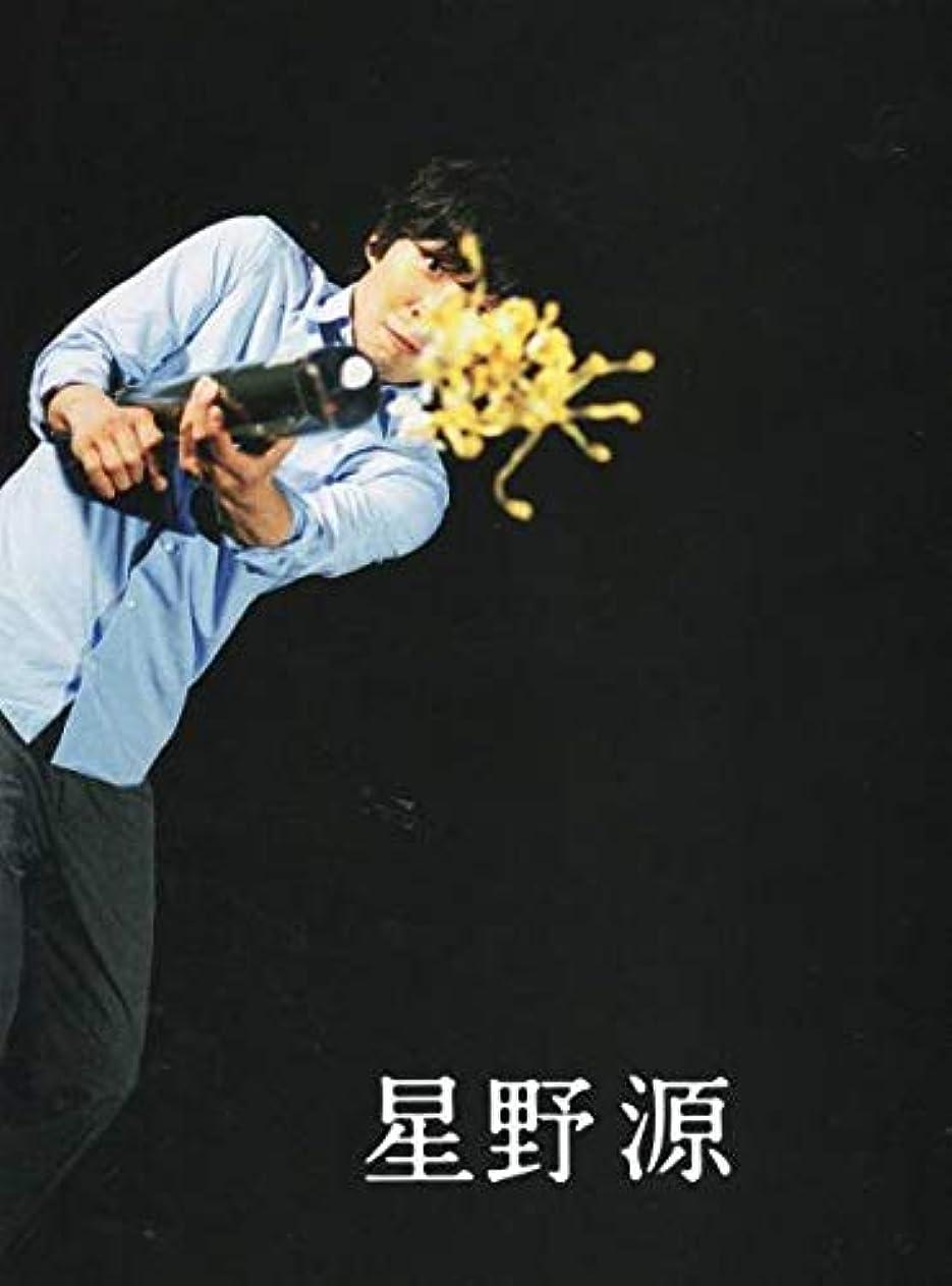 熟練したエール男絶版/ 星野源その才気大爆発遊び心を持った大胆な挑戦 インタビュー8ページ特集