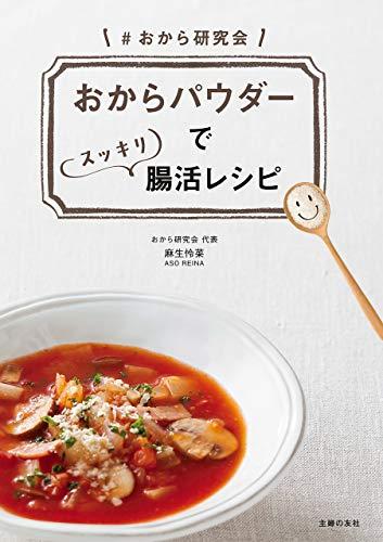 おからパウダーでスッキリ腸活レシピ
