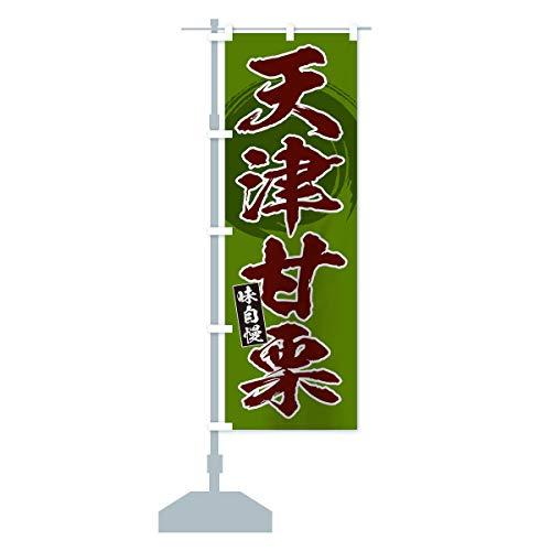 天津甘栗 のぼり旗 サイズ選べます(ジャンボ90x270cm 左チチ)