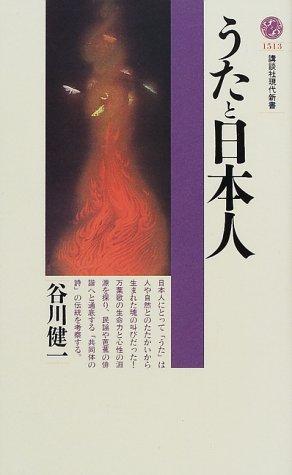 うたと日本人 (講談社現代新書)の詳細を見る