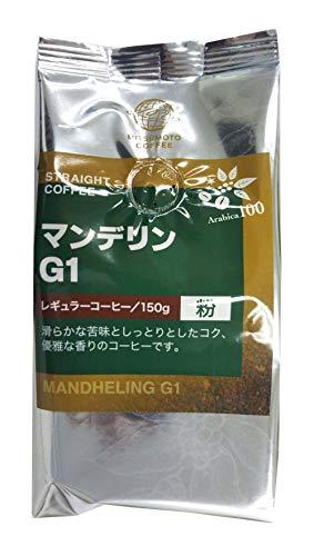 三本コーヒー マンデリンG1ストレート(粉) 150g ×3個 レギュラー(粉)
