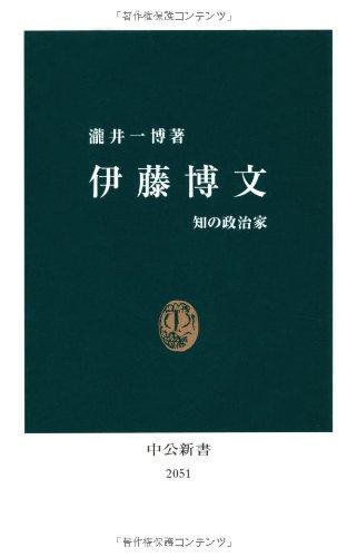 伊藤博文―知の政治家 (中公新書)の詳細を見る