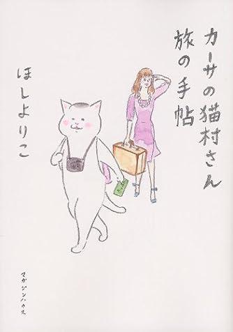 カーサの猫村さん 旅の手帖 (CASA BOOKS)