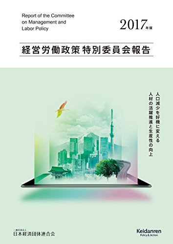 2017年版 経営労働政策特別委員会報告の詳細を見る