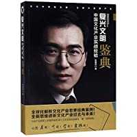 复兴文明:中国文化产业实战经验鉴典