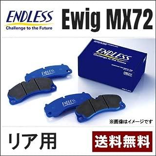 ENDLESS Ewig MX72 リアブレーキパッド VOLKSWAGEN GOLF/JETTA2 1.8 GTI 16V 19PL 87/1~88/10 ベンチディスク車 品番EIP025
