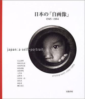 日本の「自画像」1945~1964