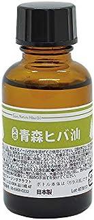 青森県産 天然ひば油 中栓付き 天然製油ヒバオイル (30mL)