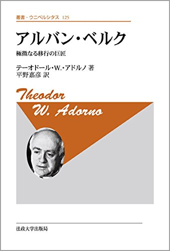 アルバン・ベルク 〈新装版〉: 極微なる移行の巨匠 (叢書・ウニベルシタス)