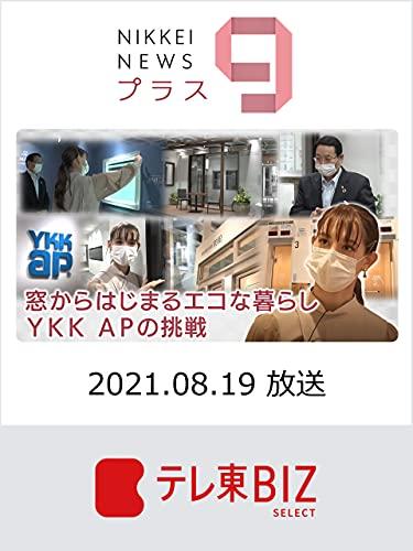 日経ニュース プラス9 8月19日放送