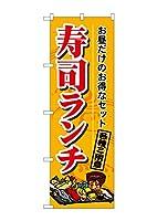 (お得な3枚セット)N_のぼり 1199 寿司ランチ 3枚セット