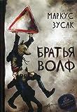 Brat'ia Volf (nov.obl.)