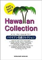 ピアノボーカル&ギター/ハワイアン名曲コレクション (ピアノ,ヴォーカル&ギター)