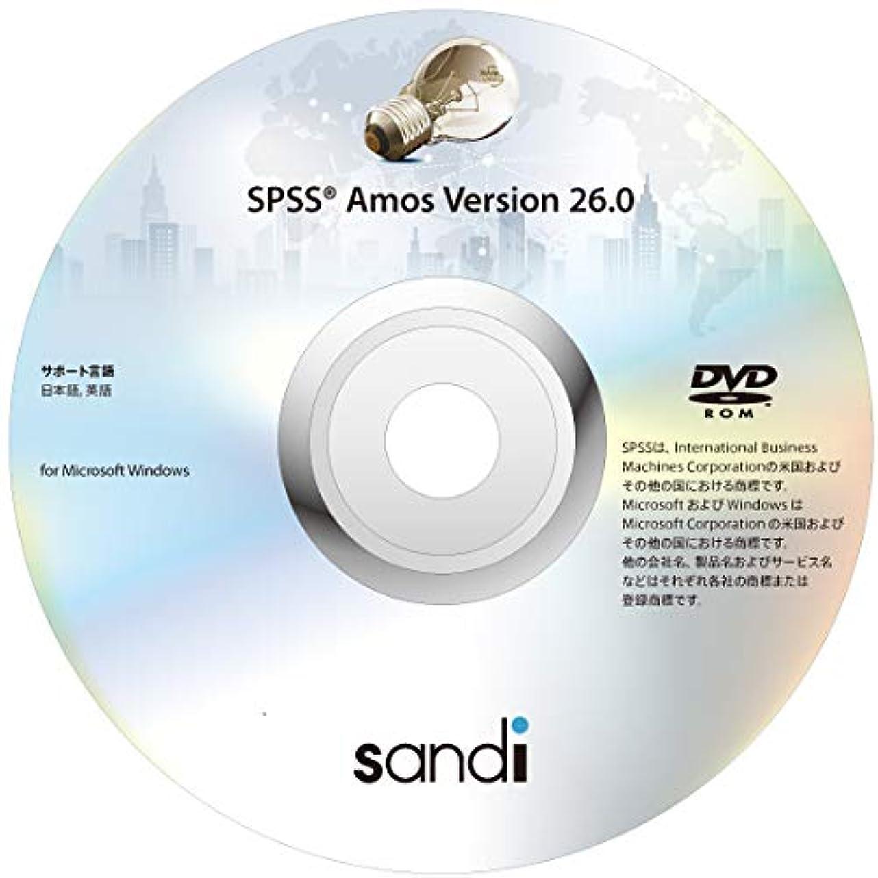 容量マイクロフォン王族SPSS Amos ver26(ライセンス+保守)【教育機関向け】