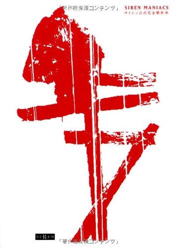 SIREN MANIACS(サイレンマニアックス) サイレン公式完全解析本 (The PlayStation2 BOOKS)