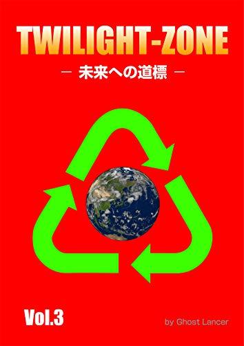 TWILIGHT-ZONE -未来への道標- (Vol.3) (提言集)