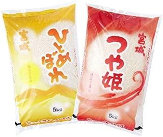 【精米】もっと!銀しゃり亭 新米 宮城米 1年産 食べ比べセット各5kg (宮城県産ひとめぼれ×つや姫)