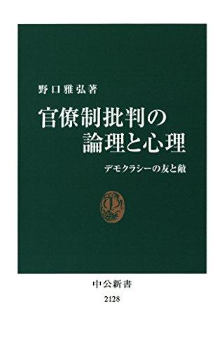 官僚制批判の論理と心理 デモクラシーの友と敵 (中公新書)