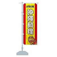 沖縄料理 のぼり旗 サイズ選べます(ジャンボ90x270cm 左チチ)
