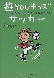 遊YOUキッズサッカー