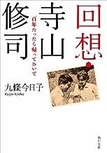 表紙: 回想・寺山修司 百年たったら帰っておいで (角川文庫) | 九條 今日子