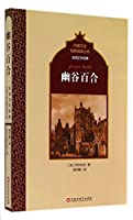 Classic French Literature: Lily of the Valley(Chinese Edition)