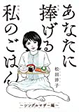 あなたに捧げる私のごはん 〜シングルマザー編〜 (バーズコミックス スペシャル)