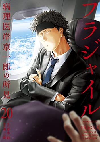 フラジャイル 病理医岸京一郎の所見 第20巻