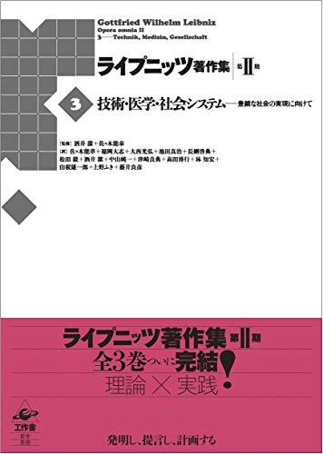 ライプニッツ著作集 第II期 第3巻 技術・医学・社会システム