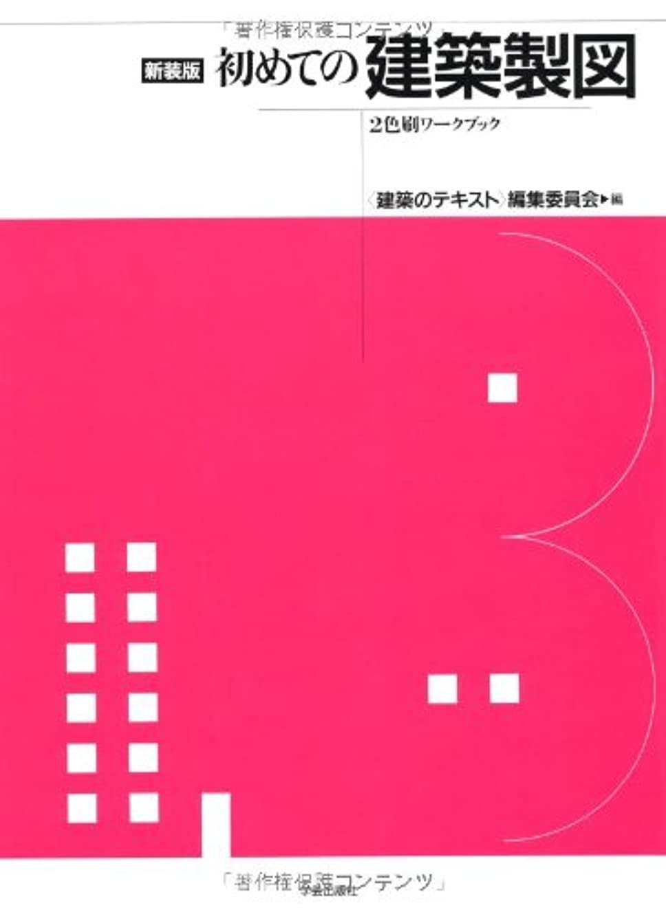 オピエートつぼみ市区町村初めての建築製図―2色刷ワークブック(新装版) (建築のテキスト)
