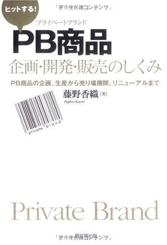 ヒットする!PB商品企画・開発・販売のしくみ―PB商品の企画、生産から売り場展開、リニューアルまで (DO BOOKS)