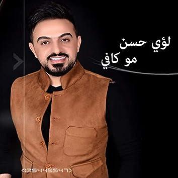 Mo Kafi