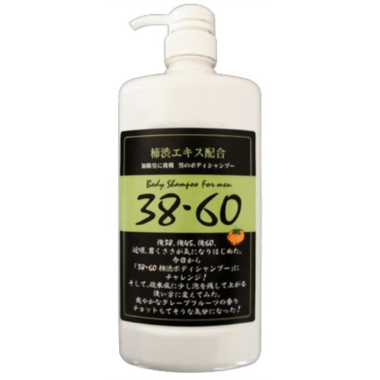 ルーム緊張するエコー38?60柿渋ボディシャンプー詰替1500ml