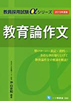 教育論作文 (教員採用試験アルファシリーズ)