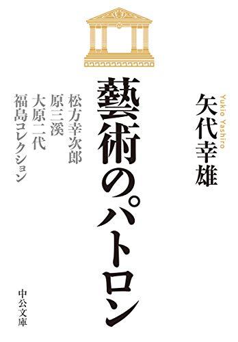 藝術のパトロン-松方幸次郎、原三渓、大原二代、福島コレクション (中公文庫 (や69-1))の詳細を見る